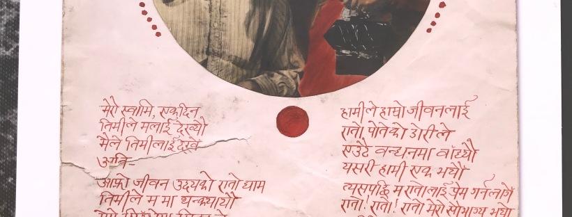 Rashmi Rajya Laxmi Shah's poem in her calligraphy